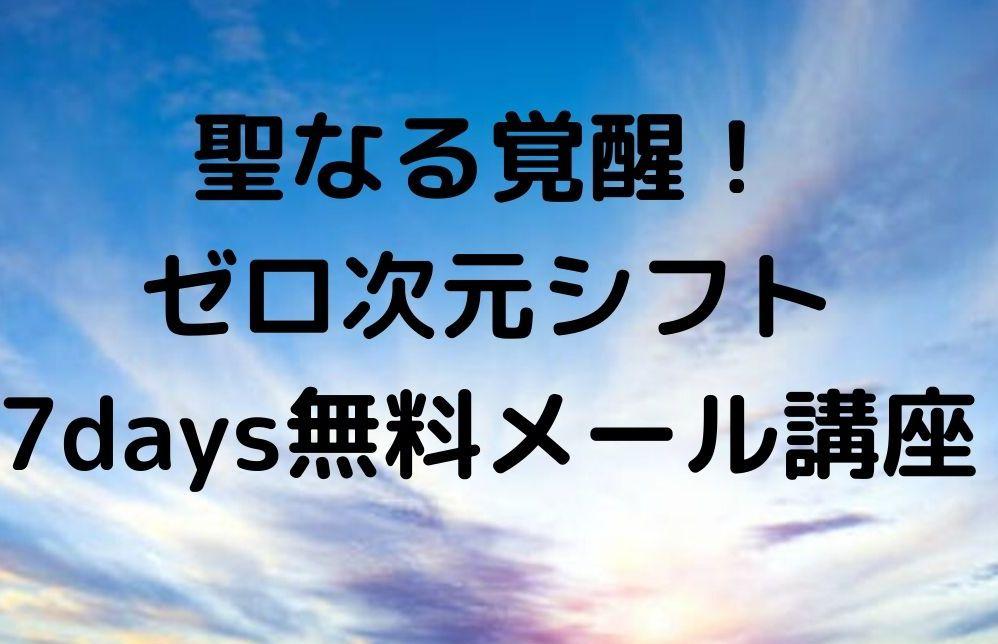 ゼロ次元シフト7daysメール講座(HPメニュー用)3